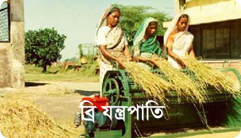 BRRI Farm Machineries