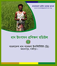 Rice production training module